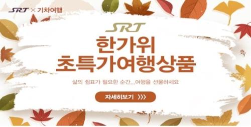 SRT '추석 특가 국내여행' 상품 ..