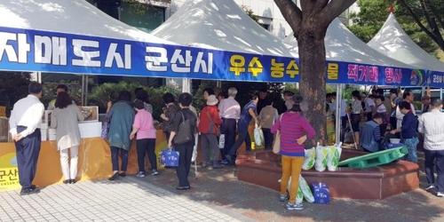 군산 농수특산물, 자매도시 경북 김천서 판매 행사