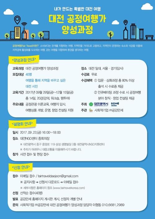 [대전소식] 제16회 호서명현 학술대회…박팽년 '절의 정신' 재조명