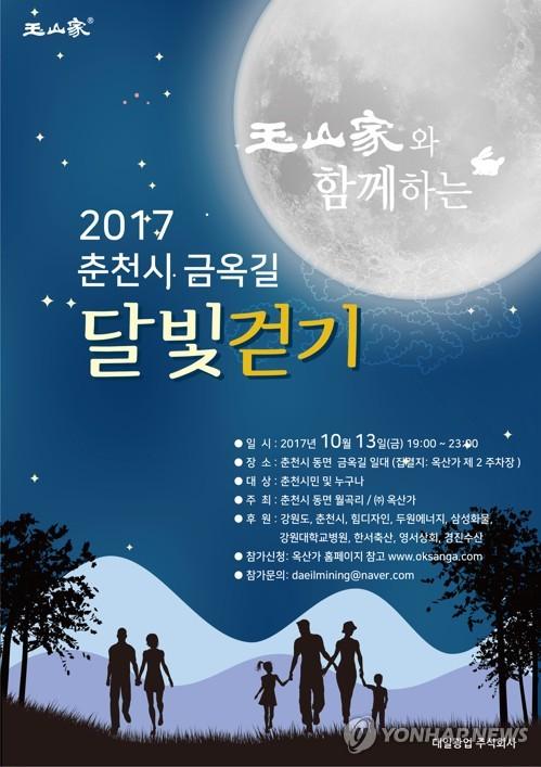 춘천 '금옥길 달빛걷기' 내달 13일..