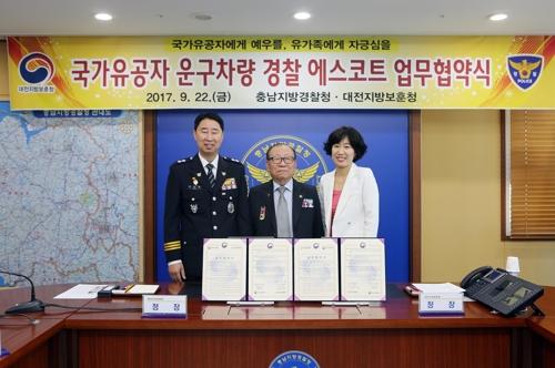 '국가유공자 예우'…충남경찰 운구차 에스코트 서비스한다