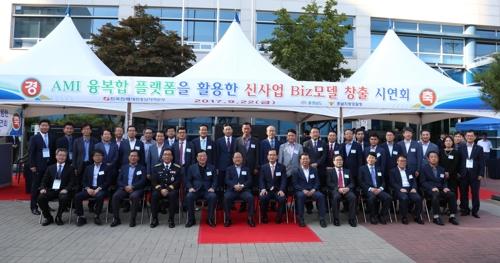 [대전소식] 한전, 홍성지사서 AMI 융복합플랫폼 시연회