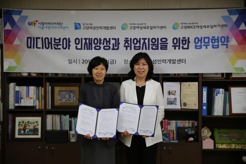 고양여성인력개발센터-서울시미디어센터 여성일자리창출 협약