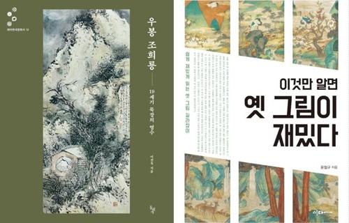 [신간] 우봉 조희룡·이것만 알면 옛 그림이 재밌다