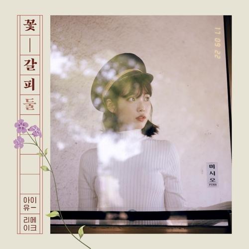 리메이크도 통하는 아이유…김건모·양희은 곡으로 정상