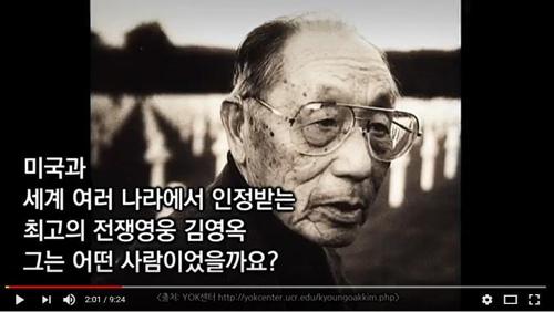 '미국 전쟁영웅 김영옥 대령 美교과서에 싣자'…반크 홍보영상