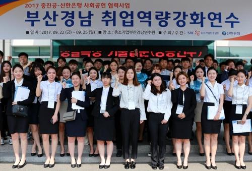 [게시판] 신한은행, 부산·경남지역 취업박람회