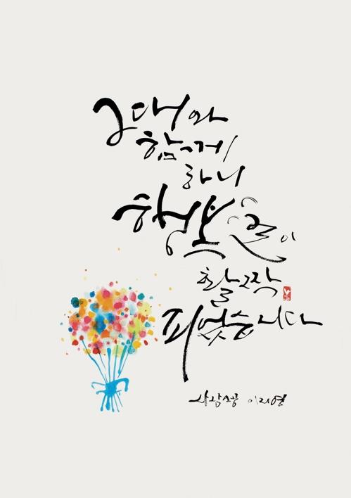 전남도교육청 갤러리서 '이지영 캘리그라피 전'