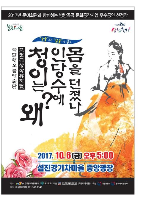 '심청이는 왜 인당수에…' 곡성심청축제서 초대형 뮤지컬