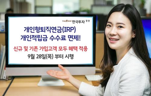 한국투자증권, IRP 개인적립금 수수료 면제