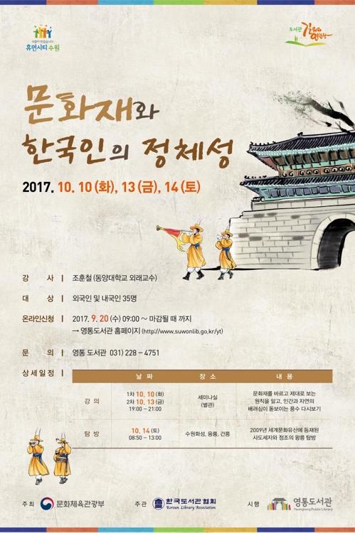 영통도서관서 '문화재와 한국인의 정체성' 강좌