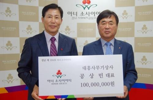 창원 공상민 대흥사무기상사 대표 '고액 기부'