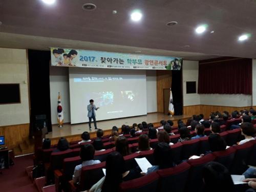 [충북소식] 학부모 역량 강화 순회 콘서트 종료