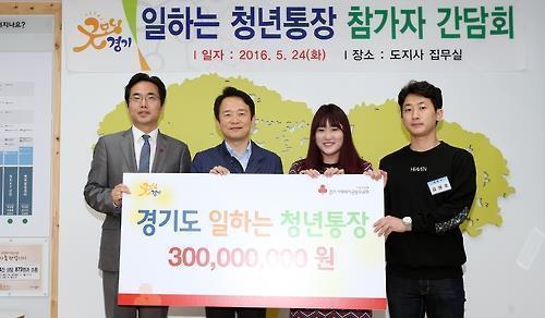 경기 '청년통장' 신청 3만명 넘어서…8 대 1 경쟁률
