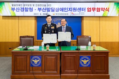 부산경찰청 '장애인 전담 보호관' 제도 첫 운용