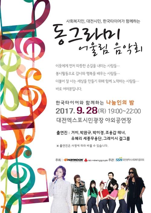 '자원봉사자 응원' 한국타이어, 28일 동그라미 어울림 음악회