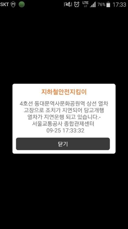4호선 동대문역사문화공원역서 전동차 고장으로 15분 지연 운행