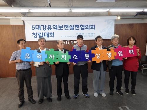 100여개 환경단체 '5대강 유역 보전 실천협의회' 발족