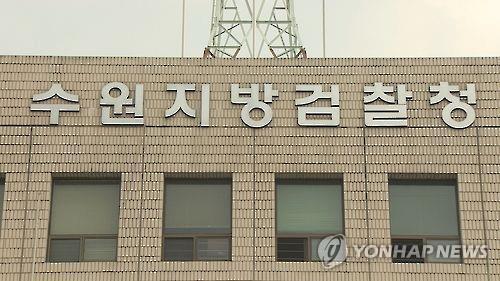 검찰, 법원 명령에 수원대 교직원 '불구속 기소'