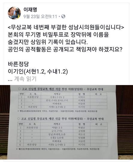 이재명 '고교 무상교복' 반대한 시의원 명단공개 논란