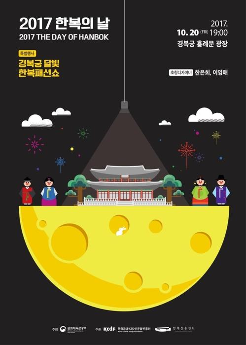'한복의 날' 경복궁 달빛 아래서 한복패션쇼