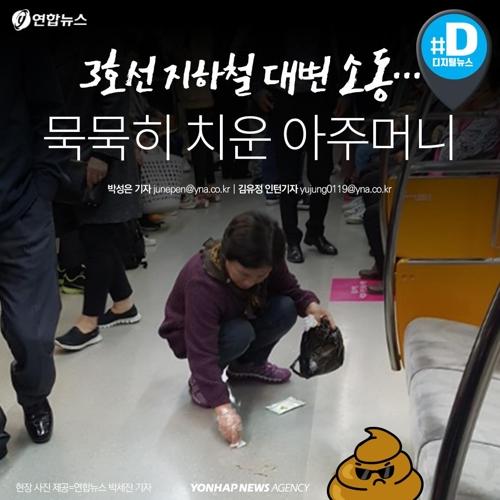 [카드뉴스] '지하철 천사'…객실 바닥 똥 묵묵히 치운 아주머니