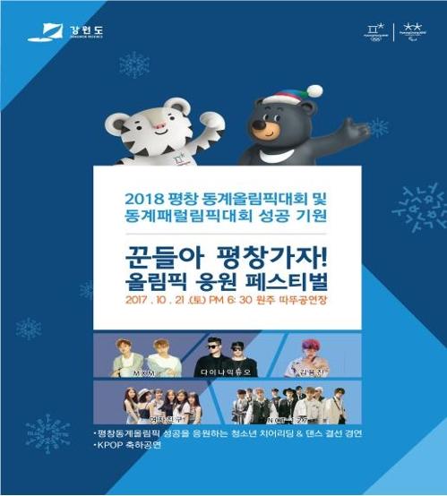 '꾼들아 평창 가자'…원주서 평창올림픽 응원 페스티벌