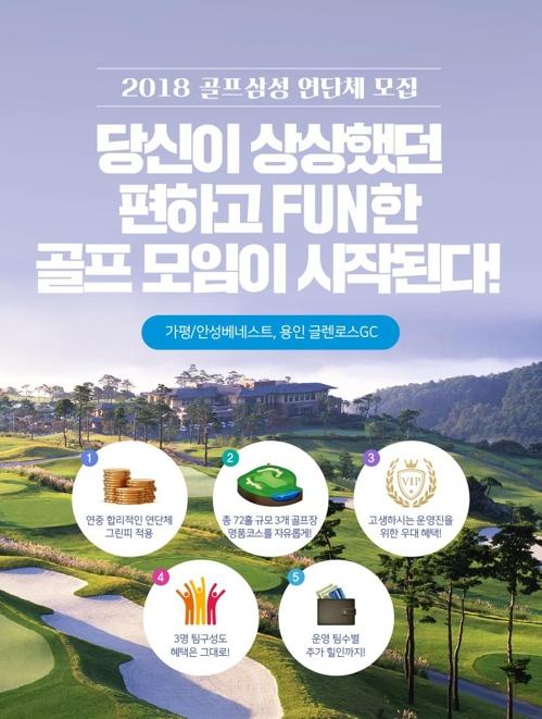 삼성물산 골프클럽, 2018년 연단체 회원 모집