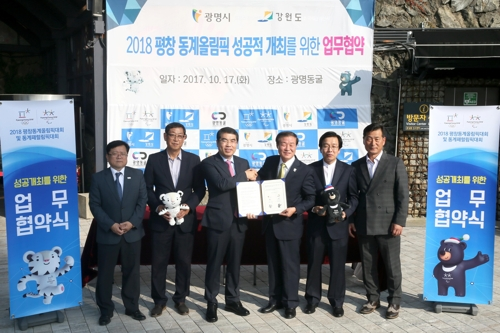 강원도·광명시. 평창동계올림픽 성공 개최 손잡았다