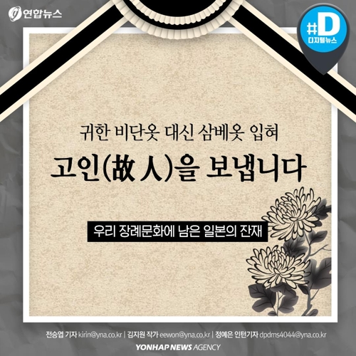 [카드뉴스] 삼베 수의, 유족 완장…한국 장례문화에 일제 잔재 많다