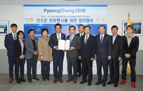 [부천소식] '문화특별시 부천' 평창올림픽 문화콘텐츠 지원한다