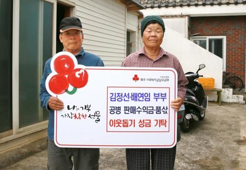 불편한 몸에도 빈병 모아 판 돈 기부한 70대 노부부