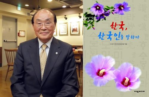 [사람들] 한인 차세대 위해 모국 소개 책 펴낸 최완 이사장
