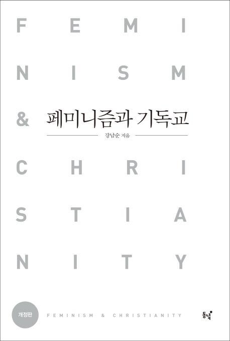 [신간] 페미니즘과 기독교·그래픽노블 실낙원
