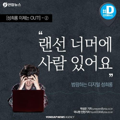 [카드뉴스] 메신저·인터넷방송·온라인게임…디지털공간 성희롱 범람
