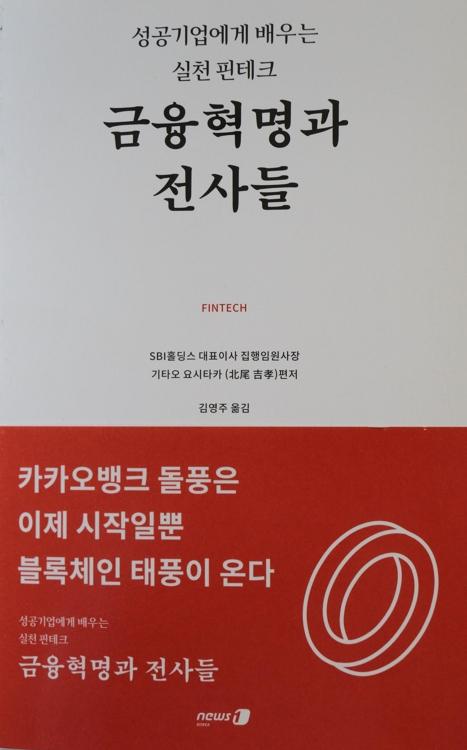 [동정] 기타오 요시타카 SBI 회장, 핀테크 성공사례 출간