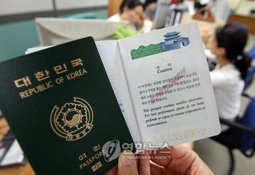 [세종소식] 세종시 조치원읍사무소 여권 창구 개소