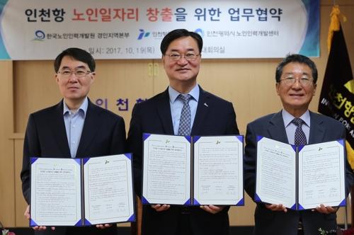 [인천소식] 인천항만공사 '노인 일자리 창출' 업무협약
