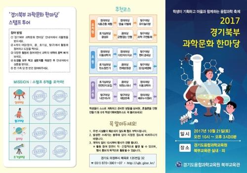 경기교육청, 21일 의정부서 과학문화 한마당
