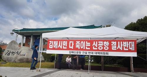 김해신공항 반대대책위, 시청 앞 천막농성장 설치