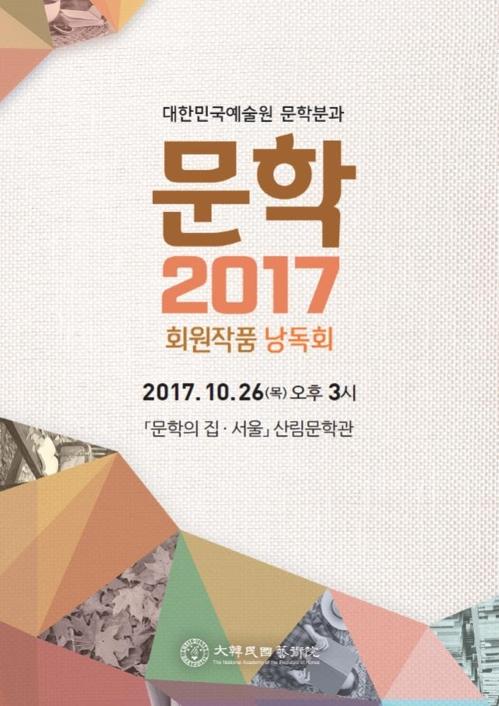 예술원, 26일 '문학 2017' 회원작품 낭독회