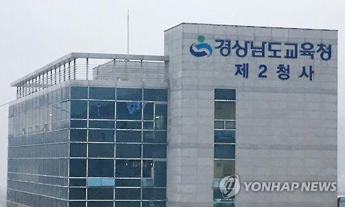 경남교육청, '평화·인권' 상징 조형물 세운다