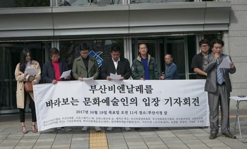 """부산민예총 """"바다미술제 작품선정 비리의혹 규명해야"""""""