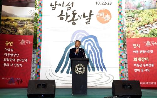 이번 주말 춘천 남이섬에서 '하동의 날' 열린다