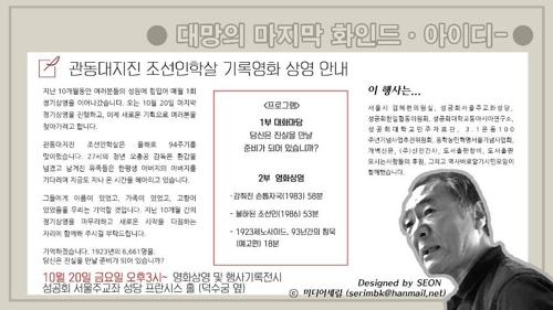 '간토학살' 오충공감독 다큐 무료상영…유족 초청 대화