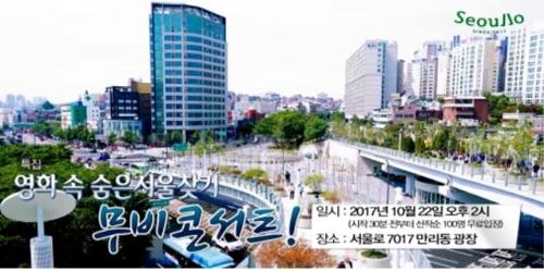 이번 주말 서울로 7017서 패션쇼·무비 콘서트