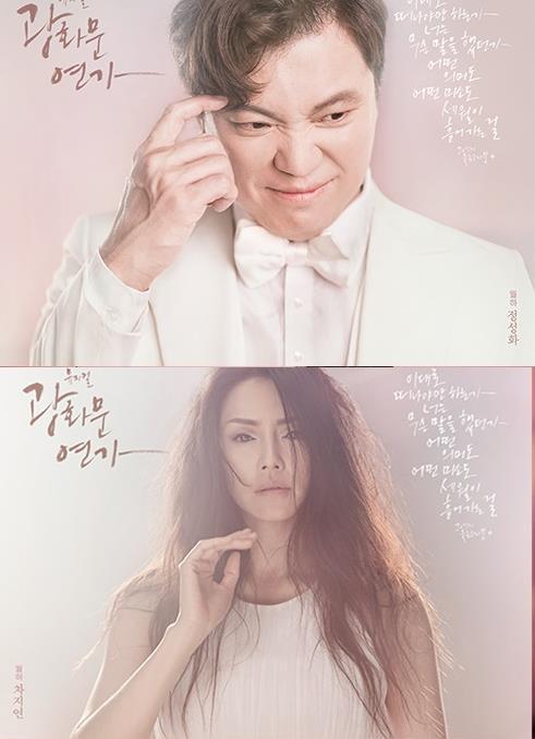 새 옷 갈아입은 뮤지컬 '광화문 연가'…차지연·정성화 등 출연
