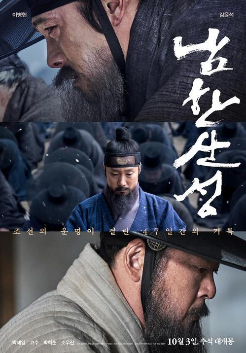 영화 '남한산성' 북미 전 지역 24개관서 확장 개봉
