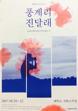 북한출신배우와 남한배우의 협업연극 '풍계리 진달래'