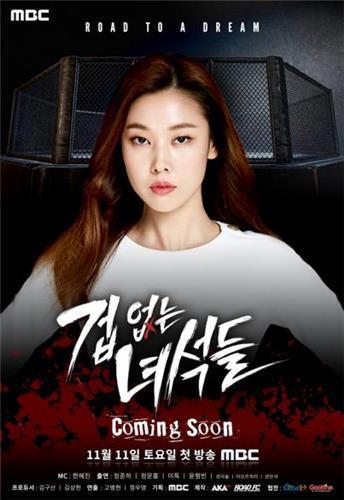 정준하·윤형빈, MBC 격투 오디션 '겁 없는 녀석들' 출연
